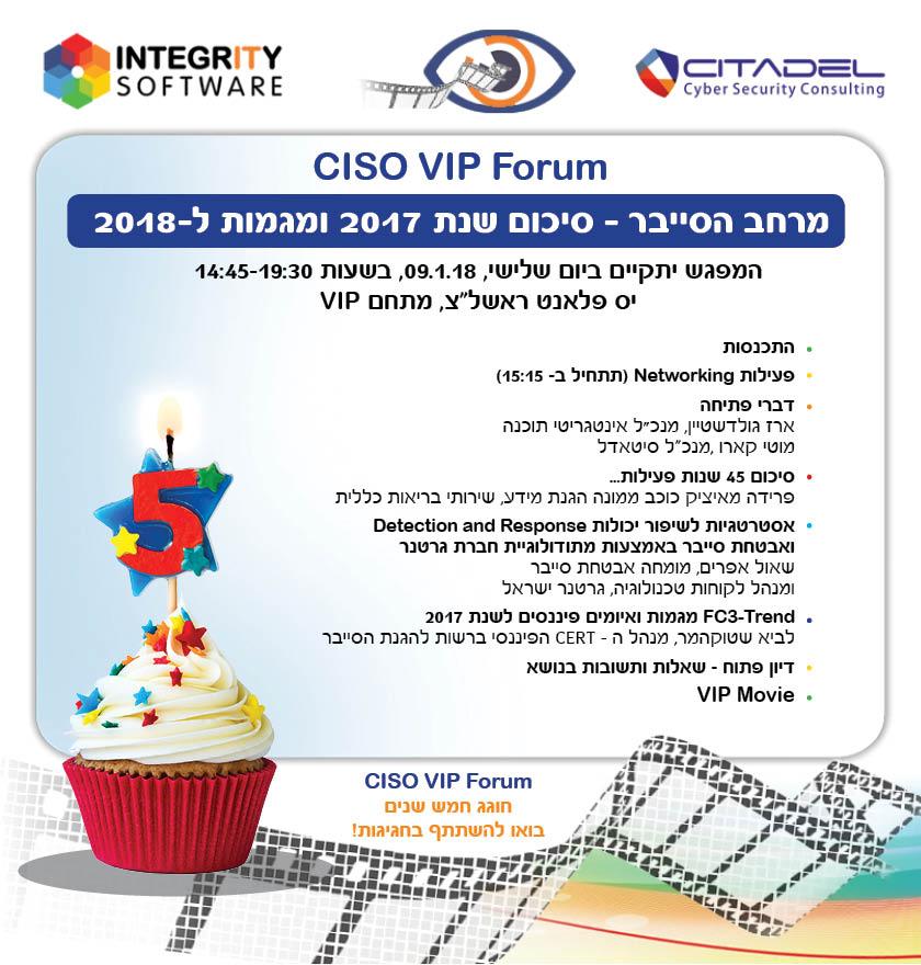 CISO VIP Forum – מפגש מספר 16